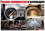 Разная компрессия в цилиндрах двигателя – Разная компрессия в цилиндрах. Почему и что делать?